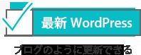 最新WordPress ブログのように更新できる