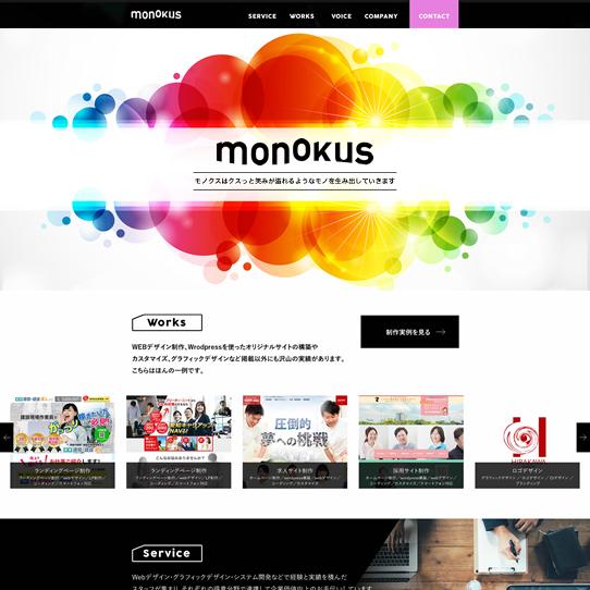 ウェブデザインイメージ